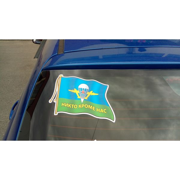 Наклейка ВДВ флаг, фото 2
