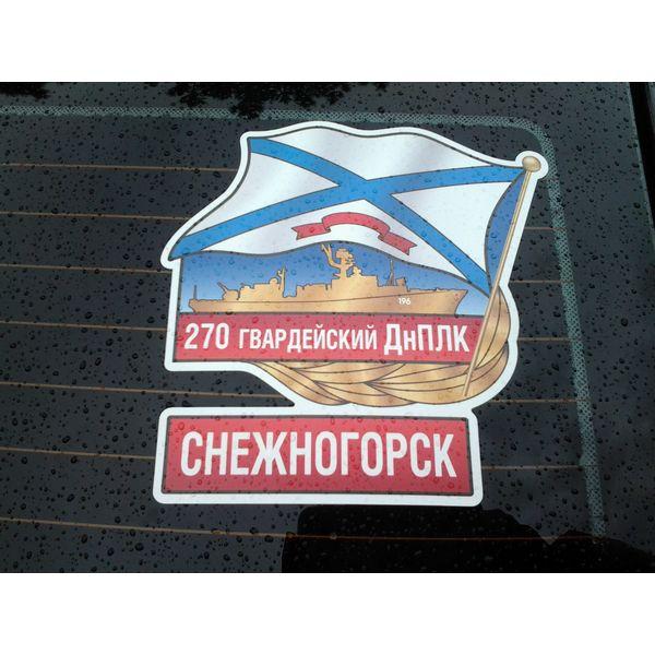 Наклейка Снежногорск, фото 3