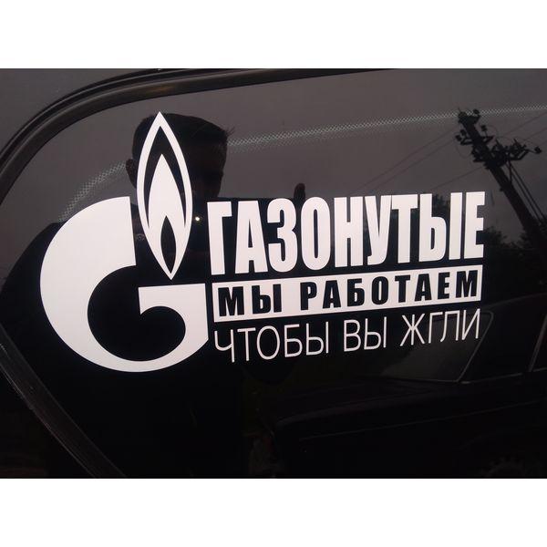 Наклейка Газонутые, фото 14