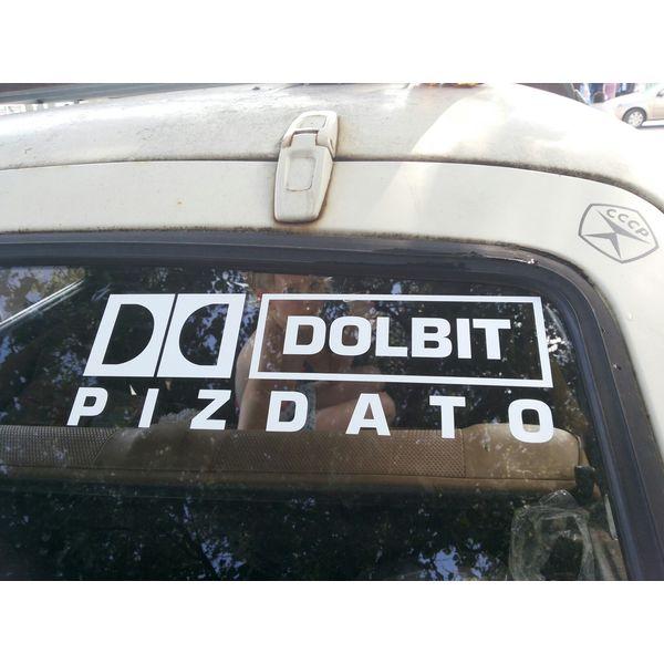 Наклейка Долбит п**дато, фото 14