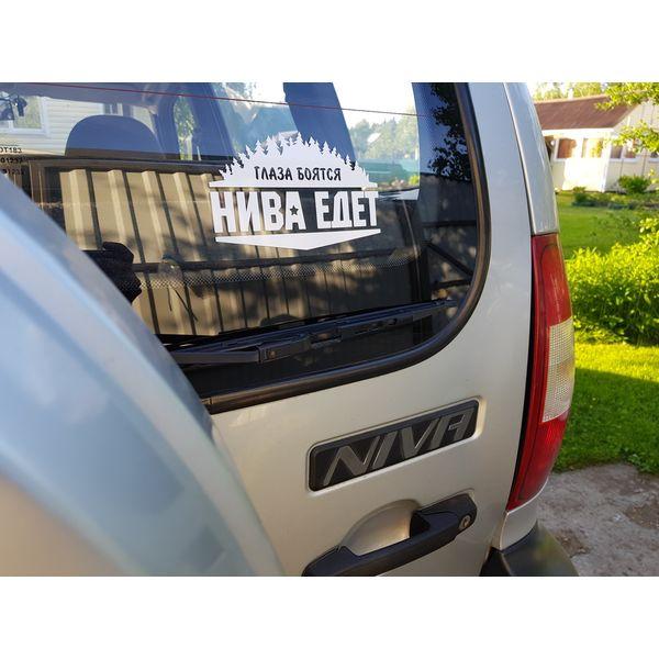 Наклейка Глаза боятся нива едет, фото 14