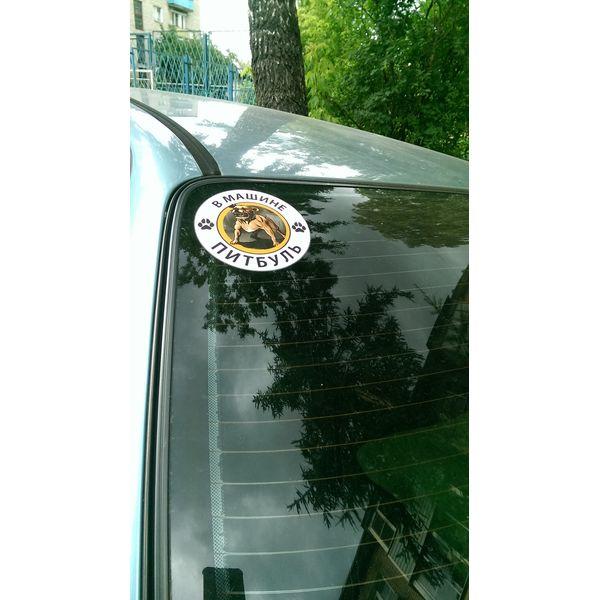 Наклейка В машине питбуль, фото 2