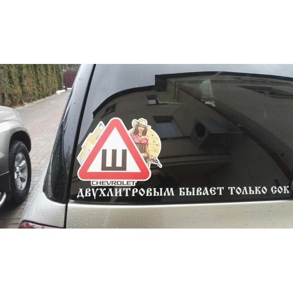 Наклейка Шипы Chevrolet, фото 2