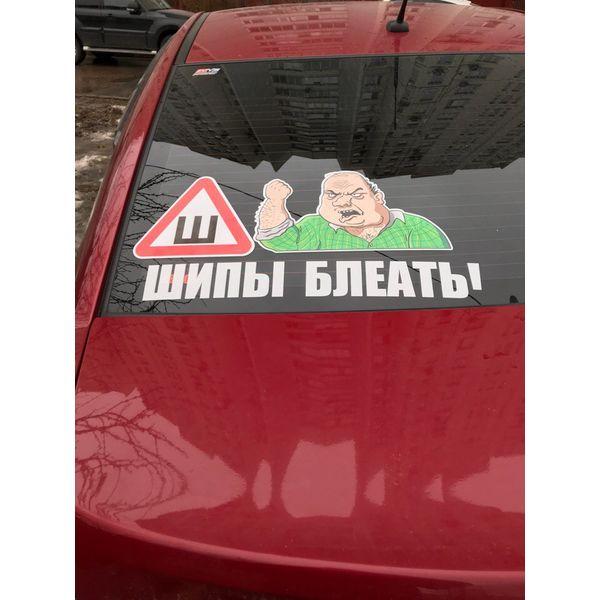 Наклейка Шипы бл*ть, фото 2