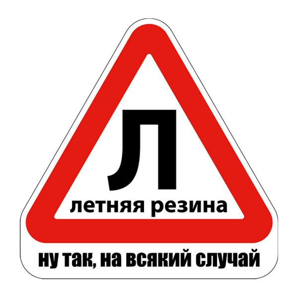 Наклейка Летняя резина, фото 1