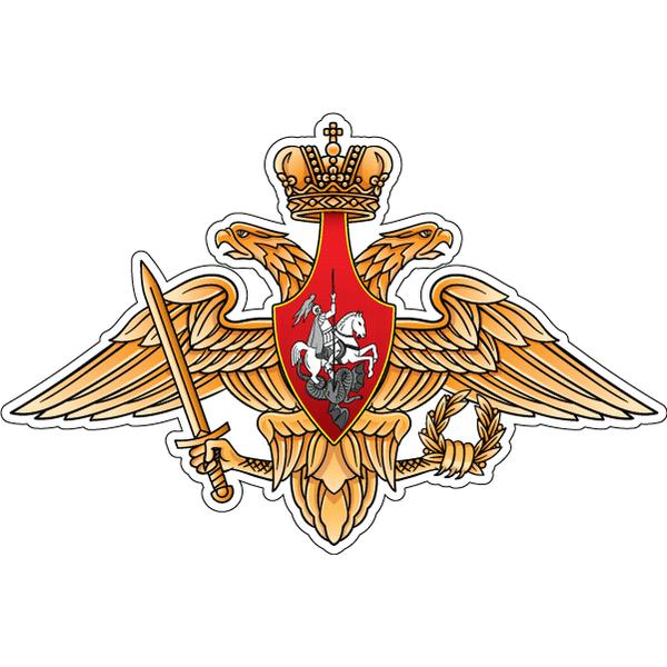 Наклейка Герб Министерства Обороны РФ, фото 3
