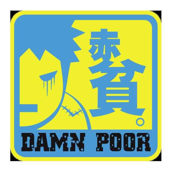 Наклейка Damn poor, фото 1
