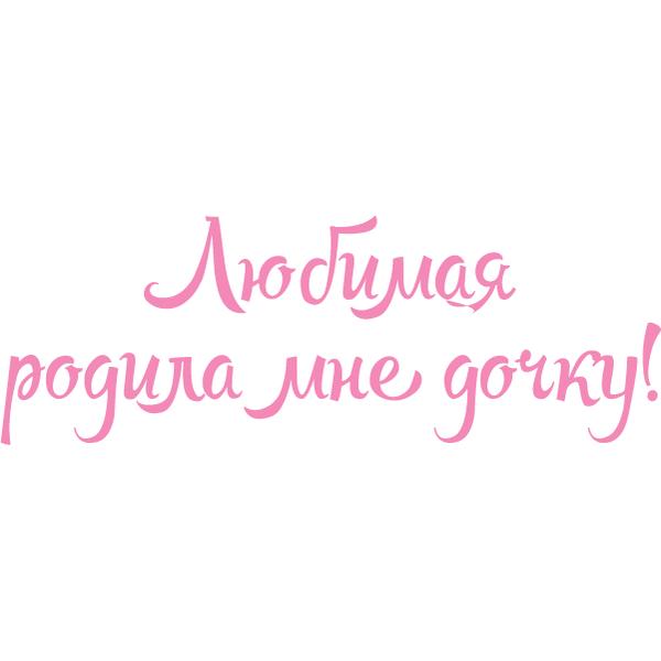 Наклейка Любимая родила мне дочку!, фото 13