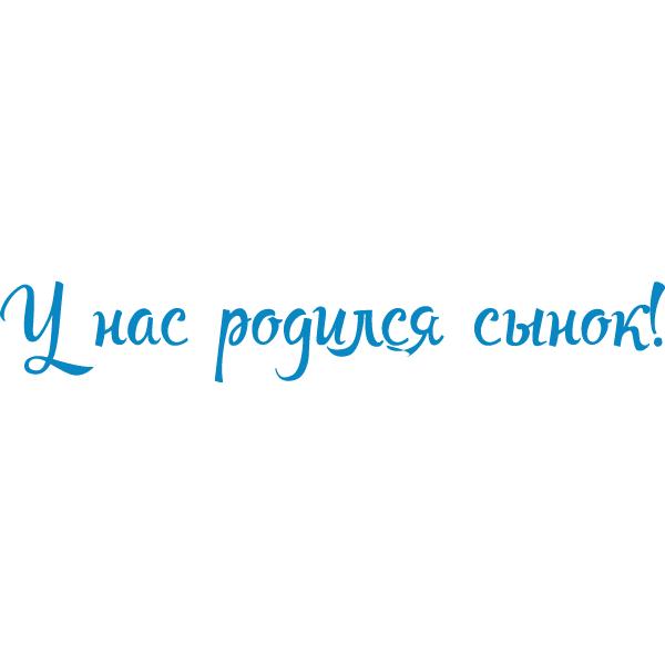 Наклейка У нас родился сынок!, фото 13