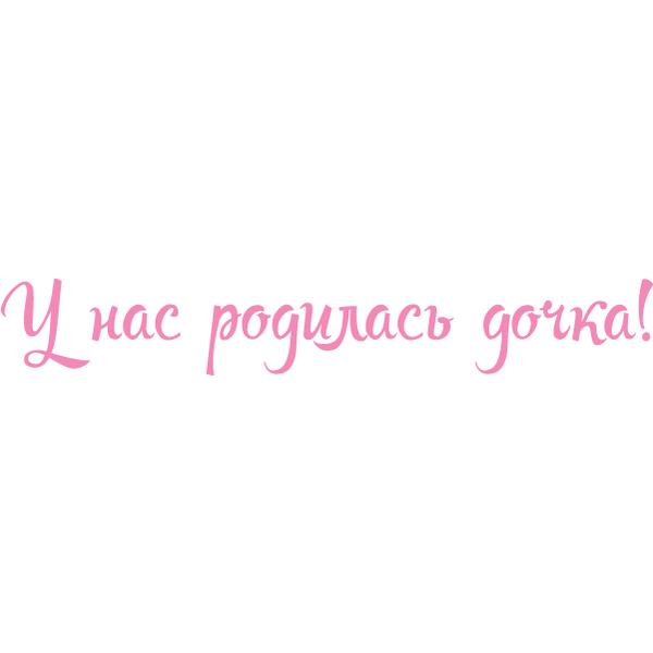 Наклейка У нас родилась дочка!, фото 13