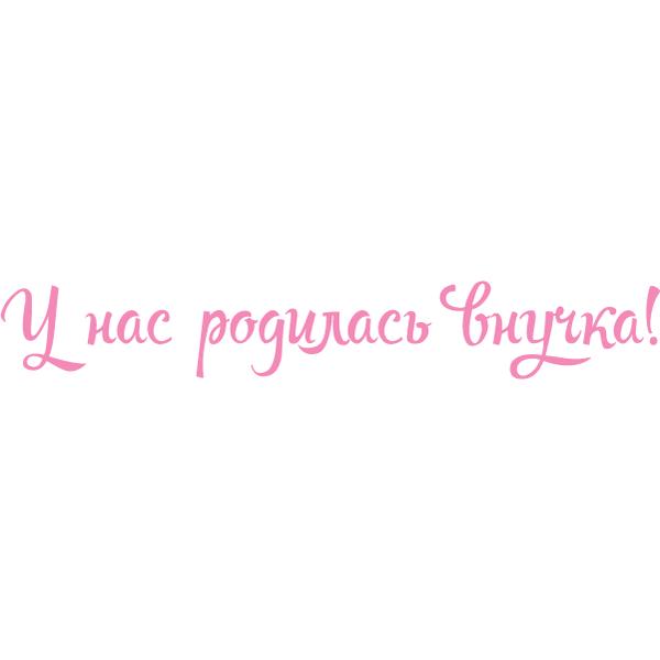 Наклейка У нас родилась внучка!, фото 13