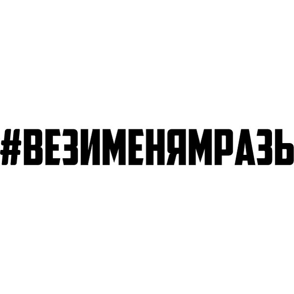 Наклейка #везименямразь, фото 3