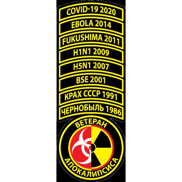 Наклейка Ветеран апокалипсиса, фото 1
