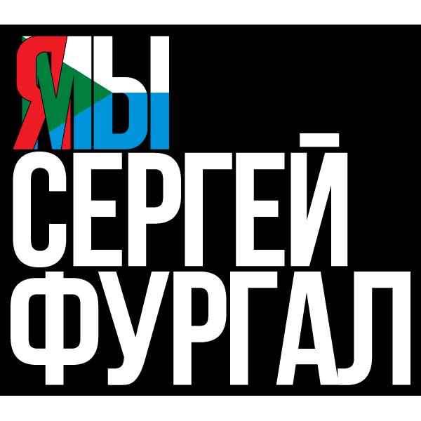 Наклейка Я МЫ Сергей Фургал, фото 1