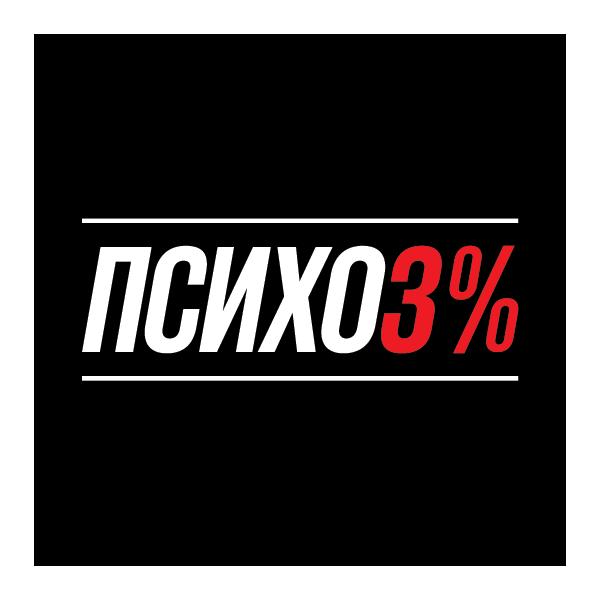 Наклейка Психо3%, фото 3
