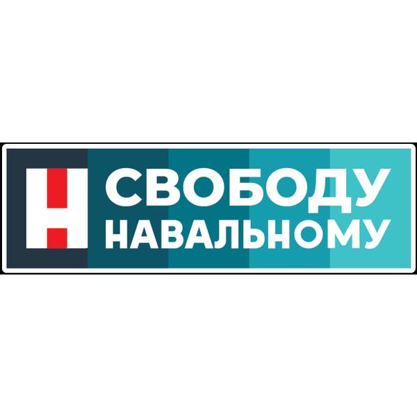 Наклейка Свободу Навальному-064, фото 1