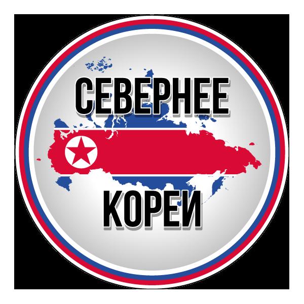 Наклейка Севернее Кореи, фото 1