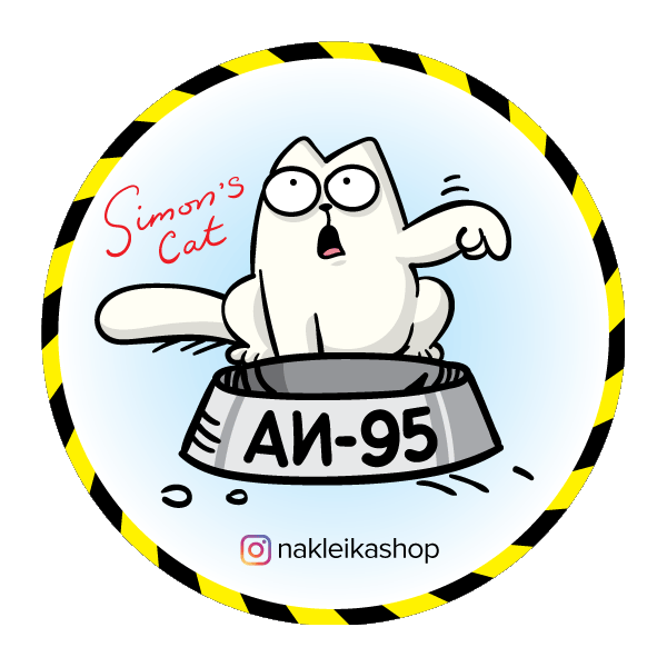Кот Саймона АИ-95, фото 1