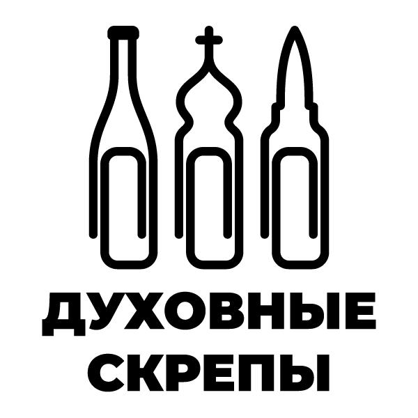 Наклейка Духовные Скрепы без фона, фото 13