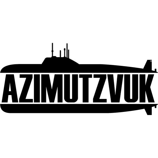 Наклейка AzimutZvuk, фото 13