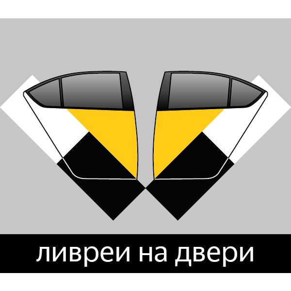 Наклейки Яндекс GO Такси на желтый автомобиль, фото 2