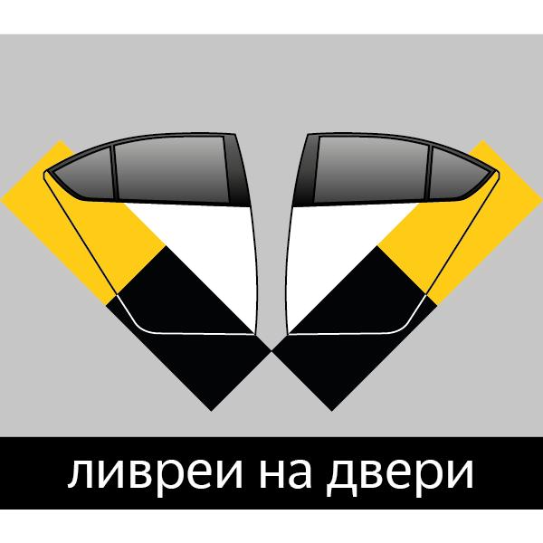 Наклейки Яндекс GO Такси на Белый автомобиль, фото 2