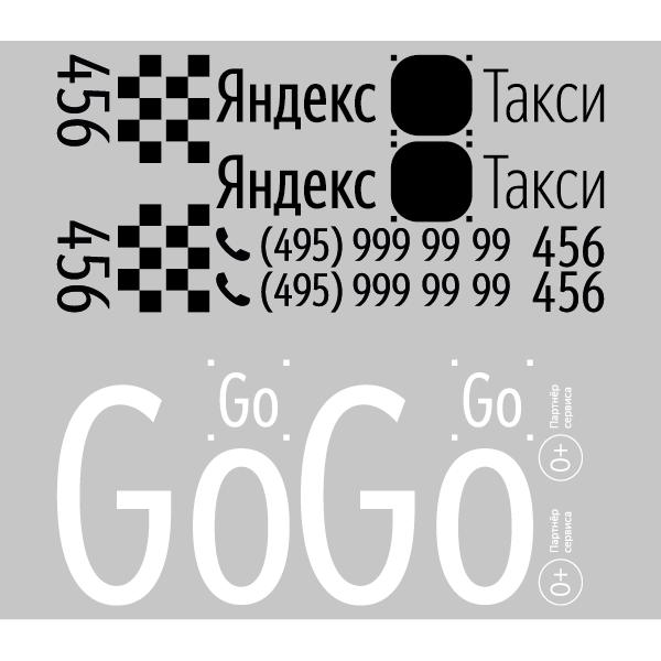 Наклейки Яндекс GO Такси на Белый автомобиль, фото 3