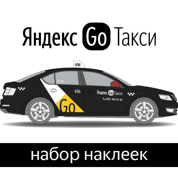 Наклейки Яндекс GO Такси на Темный автомобиль, фото 1