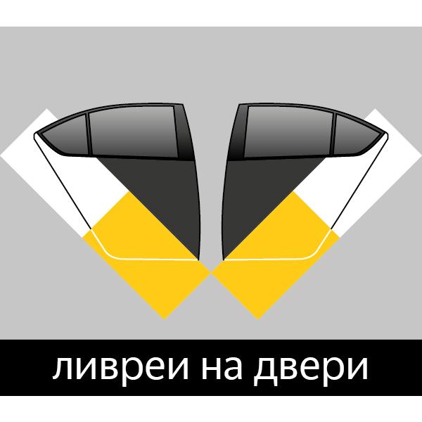 Наклейки Яндекс GO Такси на Темный автомобиль, фото 2