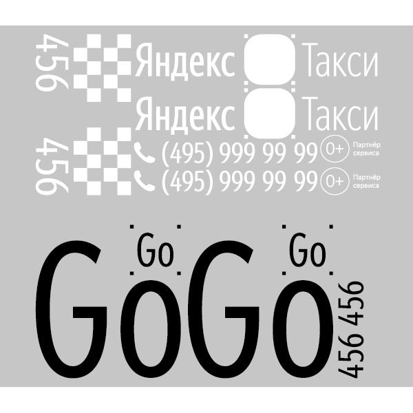Наклейки Яндекс GO Такси на Темный автомобиль, фото 3