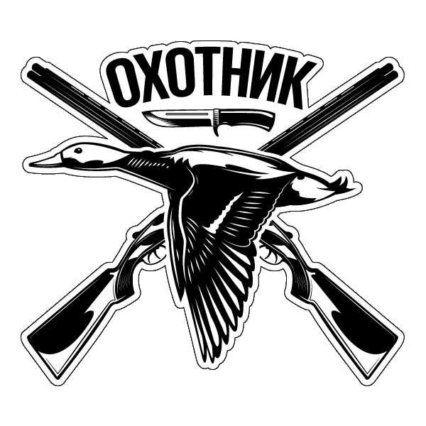 Наклейка Охотник-065, фото 1
