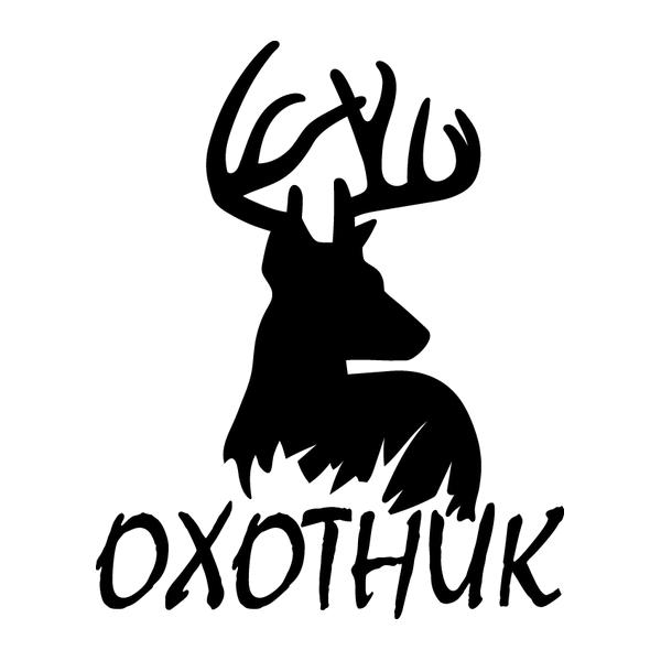 Наклейка Охотник, фото 13