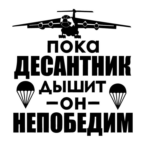 Наклейка Пока десантник дышит, фото 13