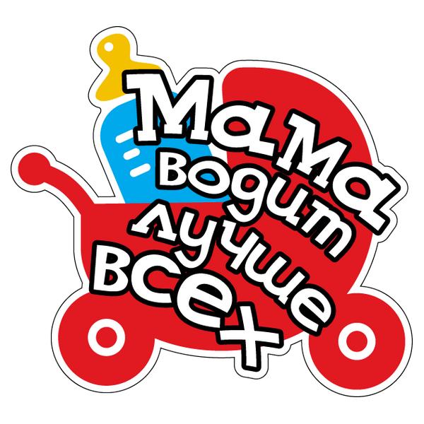Наклейка Мама водит лучше всех, фото 1
