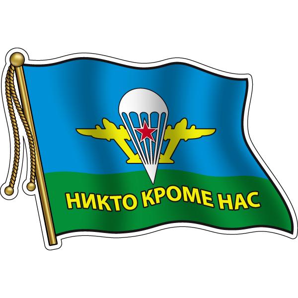 Наклейка ВДВ флаг, фото 1