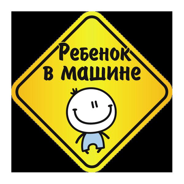 Наклейка Ребенок в машине, фото 1